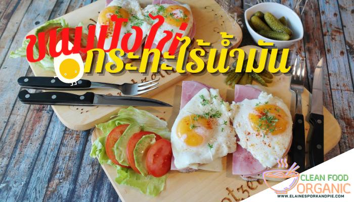 ขนมปังไข่กระทะไร้น้ำมัน เป็นอาหารสำหรับคนที่ชอบ อาหารสายคลีน ทีหาซื้อได้สะดวกและกินได้ง่ายแถมยังให้พลังงานอีกด้วย และมีคาโบไฮเรกอีกด้วย