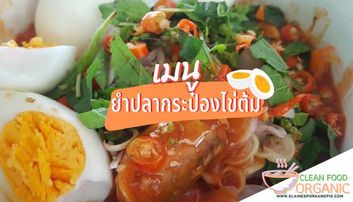 ยำปลากระป๋องไข่ต้ม เมนูอาหารยอดฮิตของคนที่ทำงาน มีประโยชน์ต่อร่างกาย ทั้งเนื้อปลากับไข่ที่มีโปรตีนให้สารอาหารแก่ร่างกายได้เยอะ