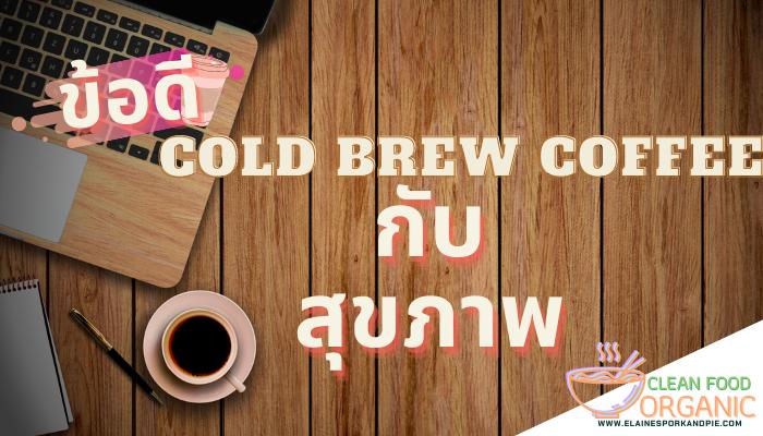 ข้อดี Cold Brew Coffee กับสุขภาพ กาแฟสกัดเย็น หนึ่งในเครื่องดื่มที่กำลังเป็นที่นิยมในกลุ่มคนรักสุขภาพ ที่มีช่วยทำให้ตื่นและรู้สึกสดชื่น