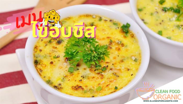 ไข่อบชีส เป็นเมนูอาหารที่หาทำได้ง่าย ใช้วัตุดิบไม่มาก แถมยังอร่อยมากอีกด้วยครับ อีกทั้งยังให้สารอาหารที่จำเป็นต่อร่างกายได้เป็นอย่างดี