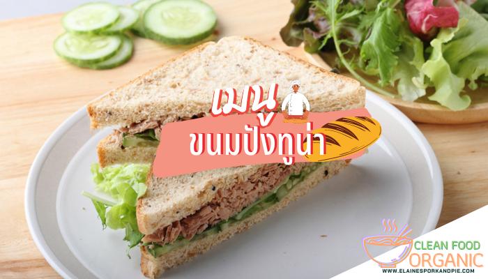 ขนมปังแซนวิชทูน่า เมนูอาหารคลีน ที่หลายๆคนรู้จักกันเป็นอย่างดี รับรองได้เลยว่าอร่อยจนทุกคนค้องติดใจแน่นอน เมนูนี้ทำได้ง่ายดายมาๆ