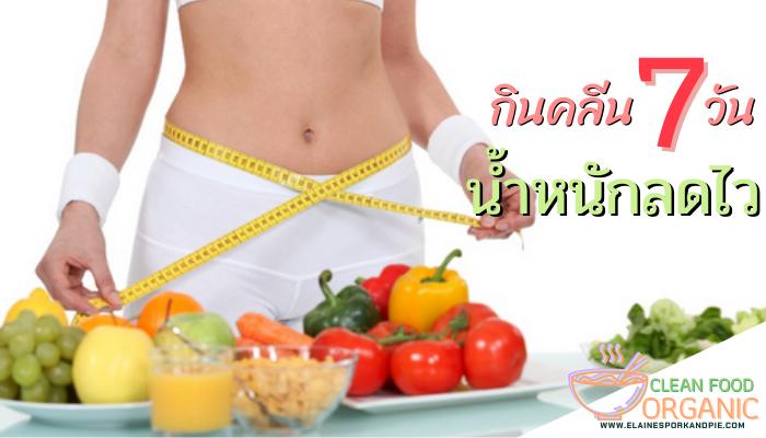 กินคลีน 7 วันน้ำหนักลดไว การรับประทานอาหารคลีนจะช่วยให้ระบบการเผาผลาญในร่างกายของคนเรานั้นดีขึ้นอีกทั้งยังช่วยให้ระบบขับถ่ายดีขึ้น