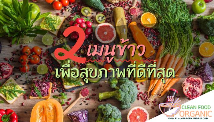 คุณค่าอาหาร 2 เมนู เพื่อสุขภาพที่ดีที่สุด อาหารเพื่อสุขภาพ เป็นอาหารที่หาซื้อตามท้องตลาดไม่ได้ง่ายๆแม้จะสั่งทางเอลิเวอร์รี่ก็คงจะยาก