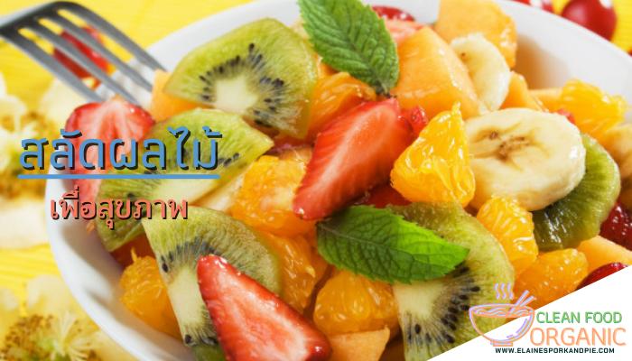 สลัดผลไม้เพื่อสุขภาพ เมนูอาหารคลีนแสนพิเศษที่ทั้งง่ายและประหยัด อิ่มอร่อยและสุขภาพดีกันถ้วนหน้าอย่างแน่นอนสำหรับเมนูอาหารคลีน