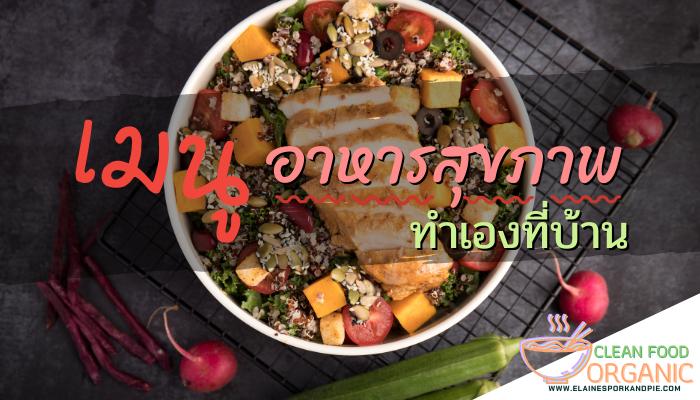 เมนูอาหารสุขภาพง่าย ๆ เพื่อสุขภาพที่ดีขึ้น มีทั้งอาหารจานเดียว เมนูกับข้าว ไม่ว่าเมนูไหนเน้นเพื่อความมีประโยชน์ต่อสุขภาพเป็นหลัก