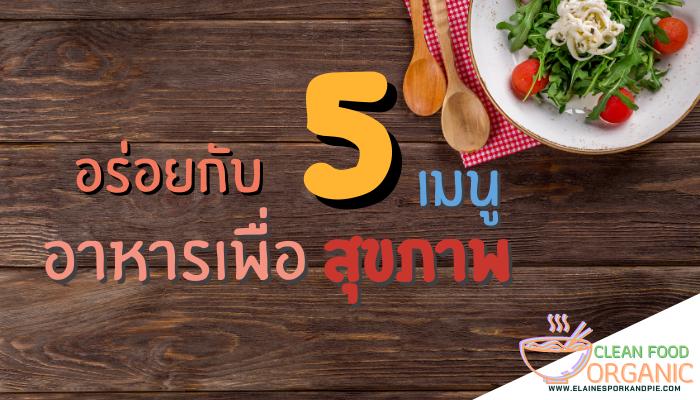 อร่อยกับ 5 เมนูอาหารเพื่อสุขภาพ เมนูอาหารคลีนเพื่อสุขภาพ กำลังมาแรง ลองมาดูซิว่ามีเมนูอะไรบ้าง ที่สามารถทำได้เองง่ายที่บ้าน