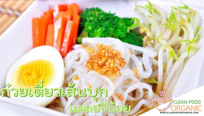 ก๋วยเตี๋ยวเส้นบุก แคลอรี่น้อย ก๋วยเตี๋ยว เป็นอาหารที่คู่กับสังคมไทยมายาวนานด้วยวิธีการปรุงที่ไม่ซับซ้อนอะไรมากนักเลยกลายเป็นเมนูยอดฮิต