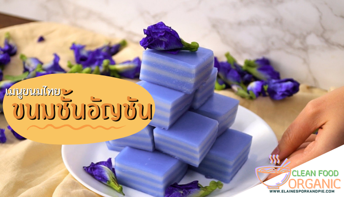 ขนมชั้นอัญชัน มาอีกแล้วสำหรับ เมนูขนมไทยโบราณที่มีสีสันสวยงาม แป้งเหนียวนุ่มและเมื่อรับประทานเข้าไปแล้วจะทำให้รู้สึกถึงเนื้อที่หอมหวาน