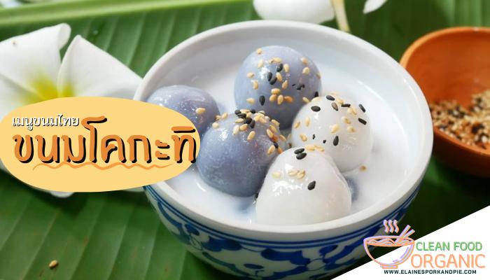 ขนมโคกะทิ เป็นอีกหนึ่งเมนูขนมไทยยุคโบราณ เพราะในปัจจุบันเมนูขนมไทยชนิดนี้หายากเหลือเกินเพราะสูตรแต่ละอย่างที่ได้ผ่านวิธีการทำมีความแตกต่าง