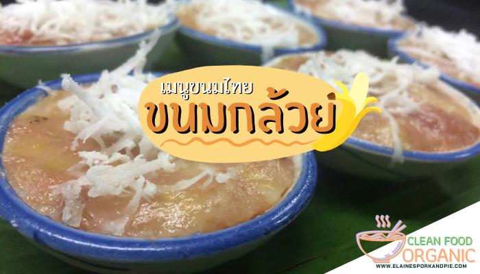 เมนูขนมกล้วย เป็นอีกหนึ่งเมนูขนมไทยพื้นบ้านที่สามารถหากินได้ง่ายตามท้องตลาด และที่สำคัญวิธีการทำและวัตถุดิบก็ยังสามารถหาได้ตามท้องถิ่น