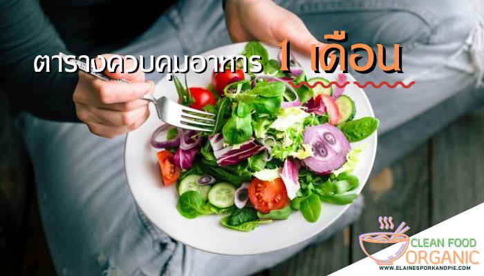 ตารางควบคุมอาหาร 1 เดือน หากใครที่กำลังมองหาอาหารลดน้ำหนักหรืออยากควบคุมอาหารและเบื่อเมนูเดิมๆแล้ว เรามีเมนูอาหารลดน้ำหนักมาเเจกค่ะ