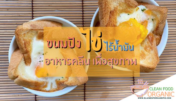 ขนมปังไข่ไร้น้ำมัน ขนมปังเป็นอาหารที่หาซื้อได้ง่าย และยังเป็นอาหารสำหรับคนที่ชอบ อาหารสายคลีนสามารถทีหาซื้อได้สะดวกและกินได้ง่าย