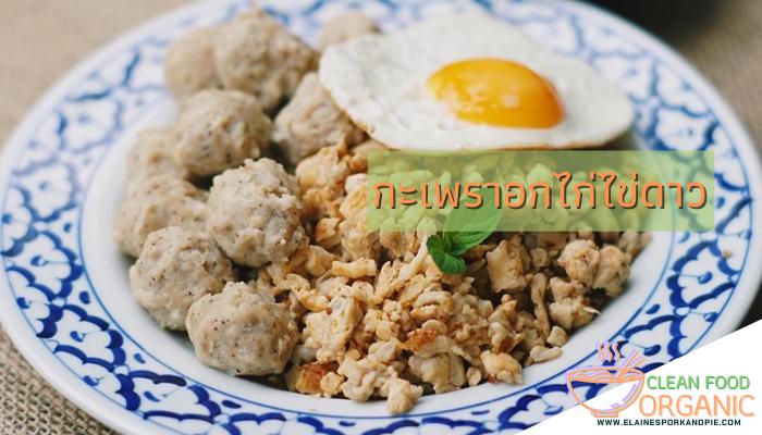 ข้าวผัดไข่ลูกชิ้นอกไก่ เป็นอีกเมนูอาหารหนึ่งที่ทำจากอกไก่ แล้วสามารถยังทำไม่ยาก อย่างที่คิดอกไก่ที่เหลือก็สามารถเก็บใส่ไว้ในตู้เย็นได้