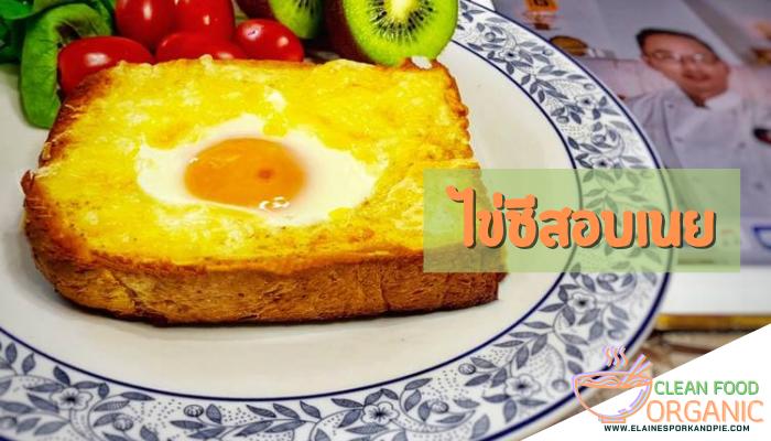 ไข่ชีสอบเนย สำหรับ เมนูไข่ชีสอบเนยนั้น ถือว่าเป็นอีกหนึ่งเมนูเลย ที่ได้รับความนิยมสูงจากผู้ที่นิยมทานอาหารเพื่อสุขภาพเป็นอย่างยิ่ง