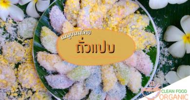 ถั่วแปบ เรียกได้ว่าเป็นอีกหนึ่ง เมนูขนมไทย ที่เห็นได้บ่อยตามท้องตลาด เพราะตัวขนมเมนูชนิดนี้จะมีเอกลักษณ์เฉพาะตัวคือแป้งจะมีลักษณะเหนียวนุ่ม