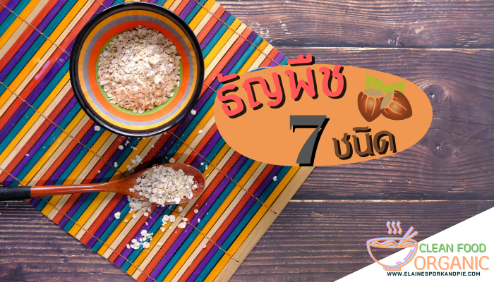 ธัญพืช 7 ชนิด ที่มีความโดดเด่นในกลุ่มถั่วเเละเมล็ดพืชพื้นบ้านของไทย ทั้งให้ประโยชน์และคุณค่าสารอาหารมากมายเทียบเท่ากับอาหารทั่วไป