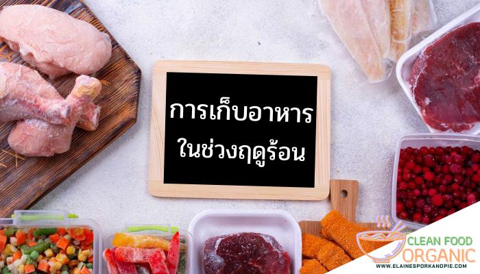 เก็บอาหารอย่างไรให้ปลอดภัยจากการบูดในช่วงฤดูร้อน อากาศในประเทศบ้านเรานั้นเป็นอากาศที่ส่งผลเสียต่ออาหารทำให้เกิดการบูดเน่าได้ง่ายเป็นอย่างมาก