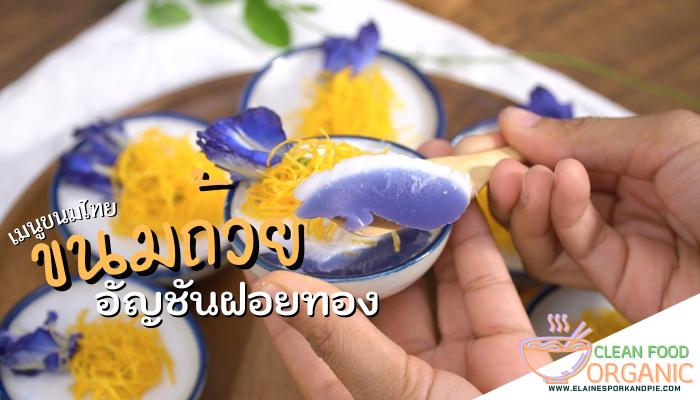 ขนมถ้วยอัญชันฝอยทอง เรียกได้ว่าเป็นอีกหนึ่ง เมนูขนมไทยโบราณ ที่มีสีสวยโดนใจและมีรสชาติที่เข้มข้นสีสันน่ารับประทานที่สำคัญใช้เวลาทำเพียง30นาที