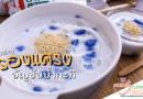 ครองแครงอัญชันน้ำกะทิ เรียกได้ว่าเป็นอีกหนึ่ง เมนูขนมไทย ที่มีลักษณะคล้ายตัวหนอน ให้ความสัมผัสของเนื้อที่เนียนเหนียวนุ่ม ตัวขนมมีสีฟ้า