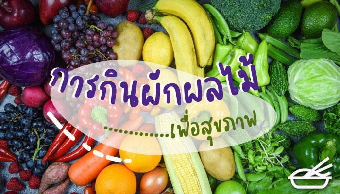 การกินผักผลไม้เพื่อสุขภาพ