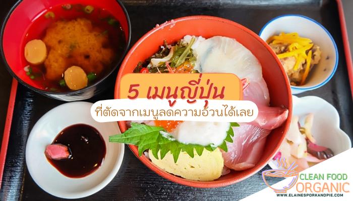 5 เมนูญี่ปุ่นที่ตัดจากเมนูลดความอ้วนได้เลย อาหารญี่ปุ่นที่ใคร ๆ หลายคนเข้าใจเสมอมาว่าเป็นเมนูสุขภาพ ซึ่งก็ถือว่าเข้าใจไม่ผิด