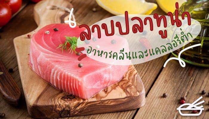 ลาบปลาทูน่า