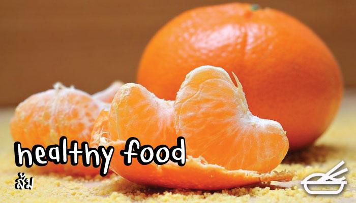 healthy food ส้ม