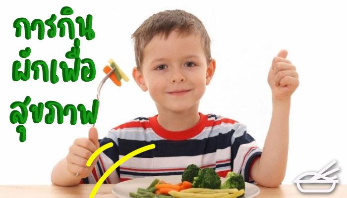การกินผักเพื่อสุขภาพ