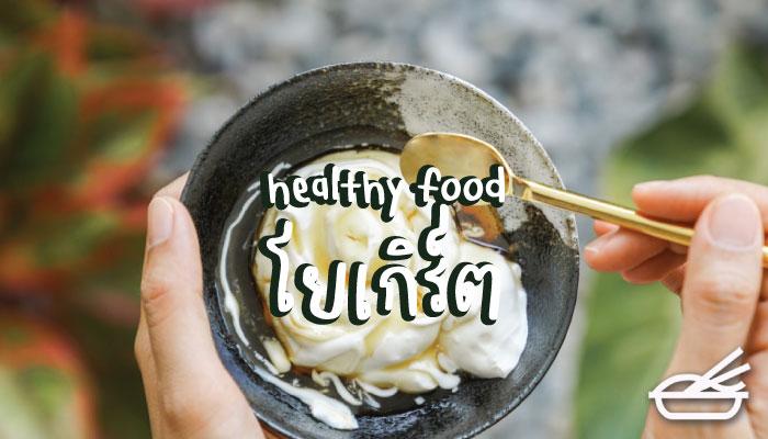 healthy food โยเกิร์ต
