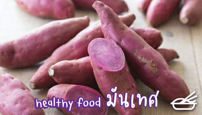 healthy food มันเทศ