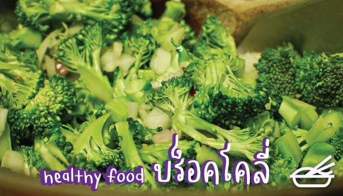 healthy food บร็อคโคลี่