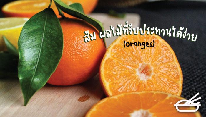 ส้ม ผลไม้ที่รับประทานได้ง่ายประโยชน์ล้น