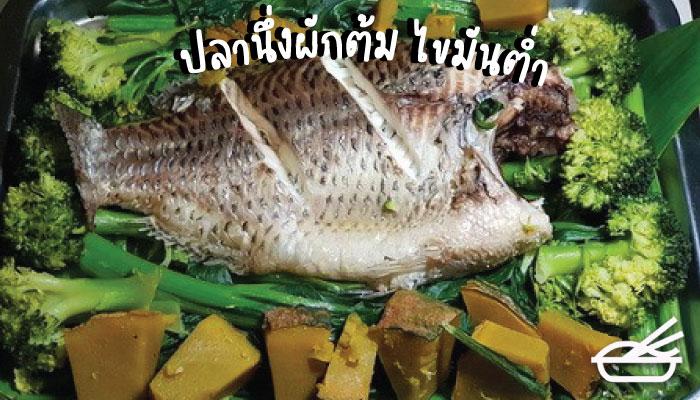 ปลานึ่งผักต้ม เมนูอาหารคลีน ไขมันต่ำ