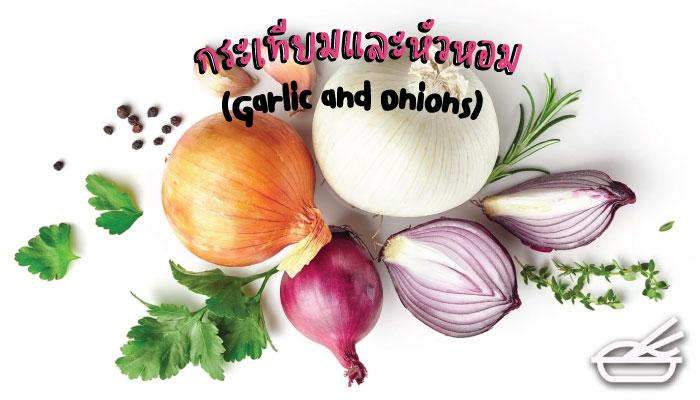 กระเทียมและหัวหอม Garlic and Onions