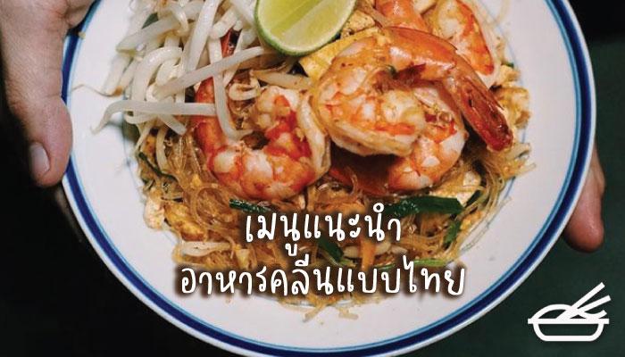 กินไรดี กับเมนูแนะนำ อาหารคลีนแบบไทย