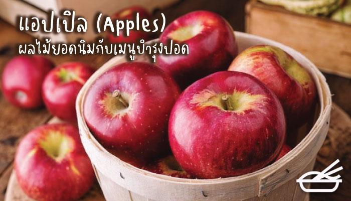 แอปเปิล Apples ผลไม้ยอดนิมกับเมนูบำรุงปอด