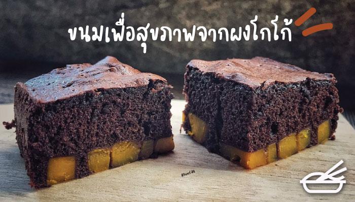 ขนมเพื่อสุขภาพจากผงโกโก้