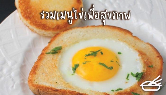 รวมเมนูไข่เพื่อสุขภาพ