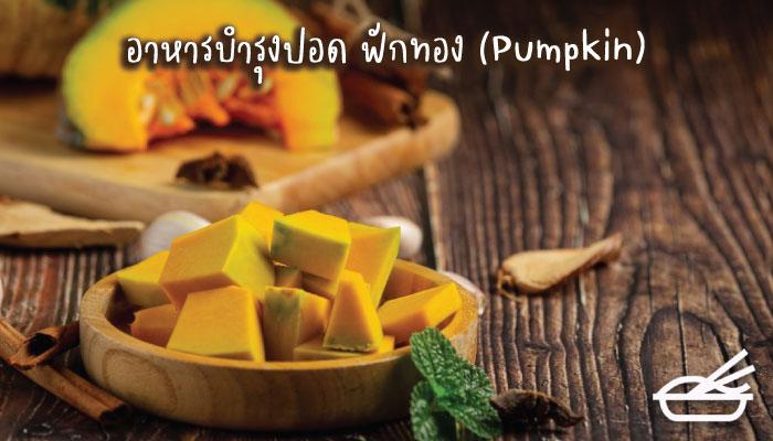 อาหารบํารุงปอด แนวอาหารคลีนจาก ฟักทอง (Pumpkin)